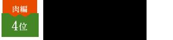 どろぶたグルメ厳選5種熟成セットランチョエルパソ