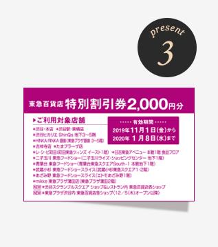 東急商品券(最大2,000円分)