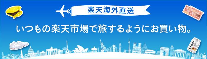 楽天海外直送 日本国内にいながら世界中の商品をお取り寄せ