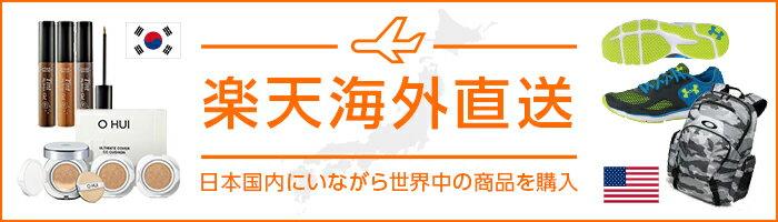 楽天海外直送 | 現地でしか入手できないアイテムをお得に&日本国内にいながら安心安全に購入!