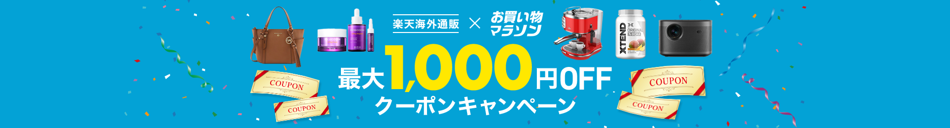 楽天海外通販 最大1,000円OFF クーポンキャンペーン