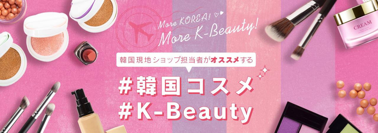 韓国現地ショップ担当者がオススメする#韓国コスメ#K-Beauty