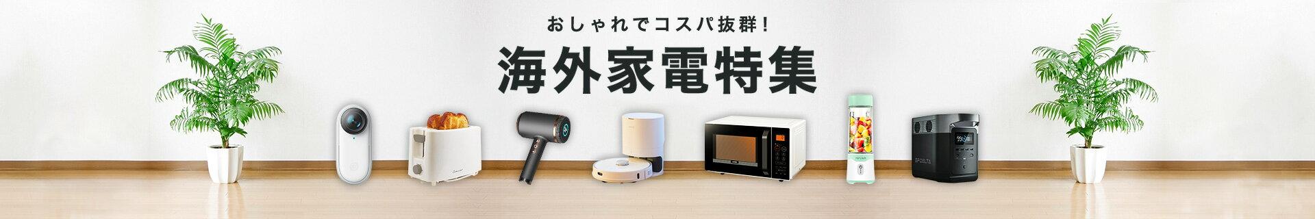 海外家電特集|おしゃれでコスパ抜群の海外家電。日本でも安心して使える人気海外家電をご紹介します!