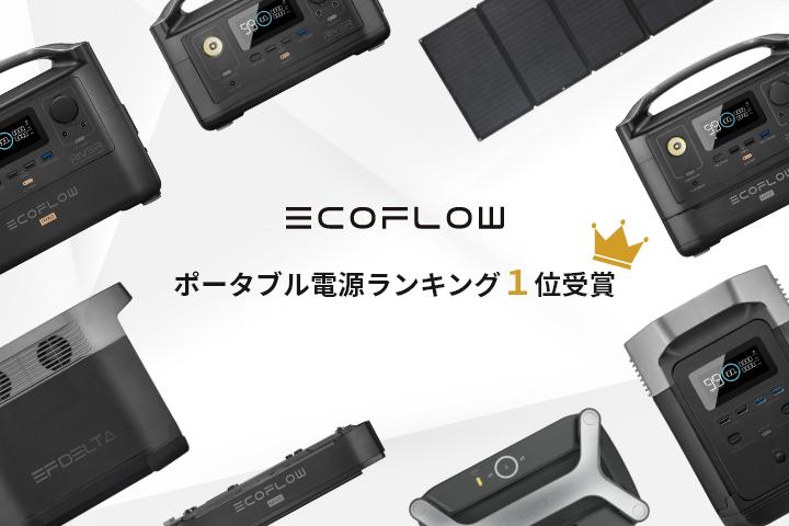 EcoFlow公式楽天市場店