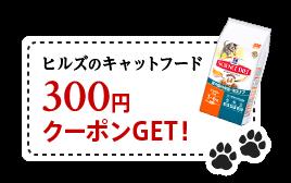 ヒルズのキャットフード 300円OFF クーポンGET!