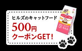 ヒルズのキャットフード 500円OFF クーポンGET!
