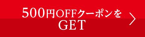 500円OFFクーポンをGET