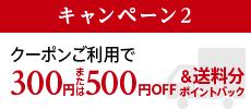 キャンペーン2 300円または500円OFF&送料分ポイントバック