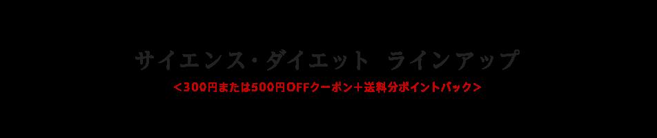 サイエンス・ダイエット ラインアップ <300円または500円OFFクーポン+送料分ポイントバック>