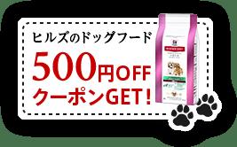 ヒルズのドッグフード 500円OFF クーポンGET!