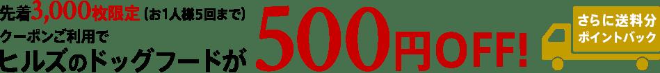 先着3,000枚限定(お1人様5回まで)クーポンご利用でヒルズのドッグフードが500円OFF! さらに送料分ポイントバック