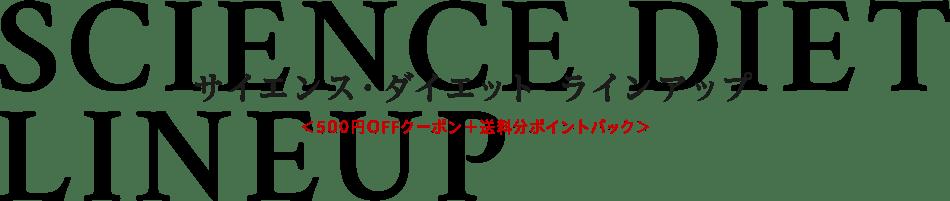サイエンス・ダイエット ラインアップ <500円OFFクーポン+送料分ポイントバック>