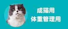 成猫用体重管理用