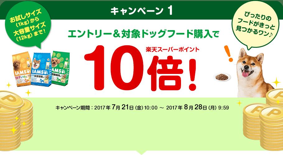 キャンペーン1 エントリー&対象ドッグフード購入で楽天スーパーポイント10倍!