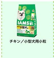 チキン/小型犬用小粒