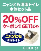 【ニャンとも清潔トイレ本体セット品】20%OFFクーポン!GETにゃ
