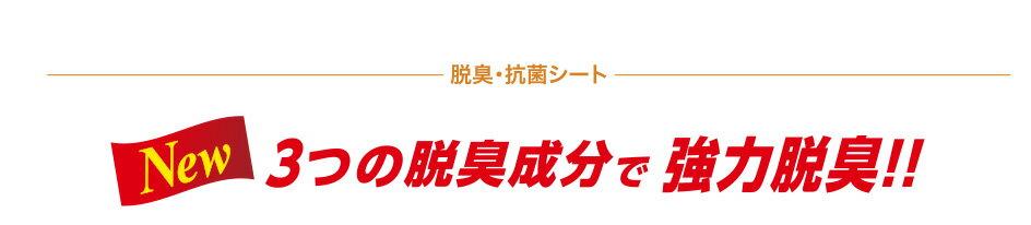 【脱臭・抗菌シート】3つの脱臭成分で強力脱臭!!