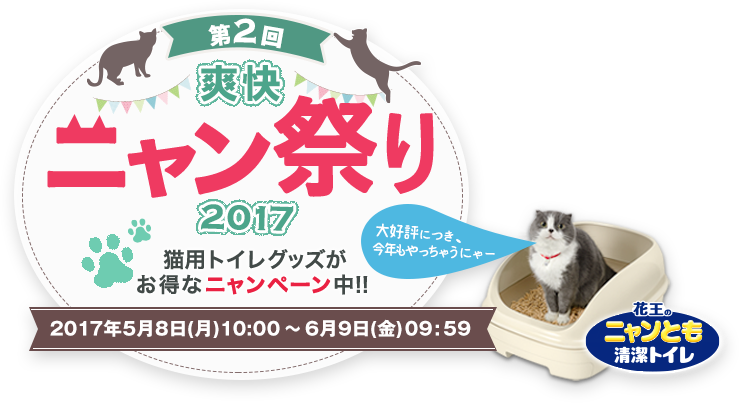 爽快ニャン祭り2017 猫用トイレグッズがお得なニャンペーン中!!