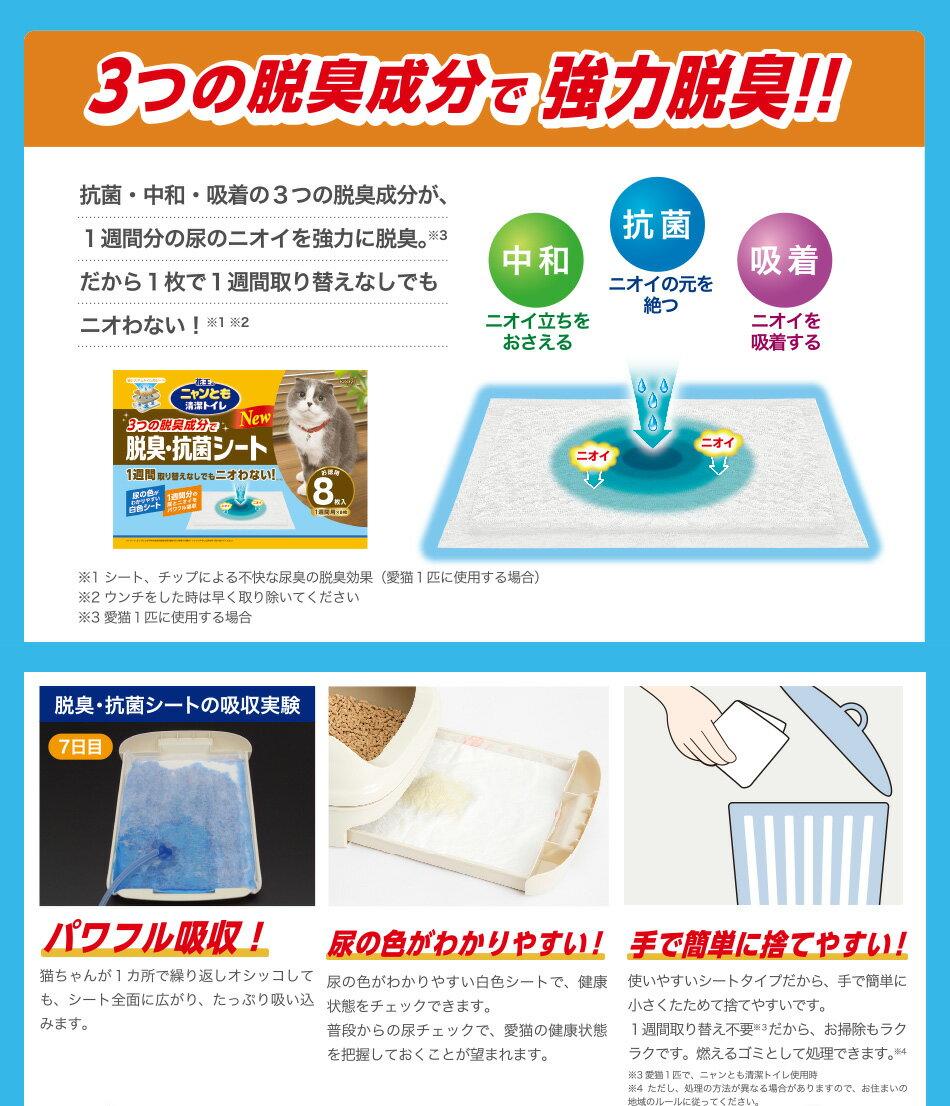 ニャンとも清潔トイレに脱臭・抗菌シートが新登場!