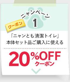 【ニャンペーン1】「ニャンとも清潔トイレ」本体セット品ご購入に使える20%OFFクーポン