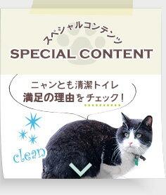 【スペシャルコンテンツ】ニャンとも清潔トイレ満足の理由をチェック!