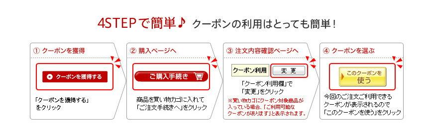 4STEPで簡単♪クーポンの利用はとっても簡単! ①クーポンを獲得:「クーポンを獲得する」をクリック ②購入ページへ:商品を買い物カゴに入れて「ご注文手続きへ」をクリック ③注文内容確認ページへ:「クーポン利用欄」で「変更」をクリック ※買い物カゴにクーポン対象商品が入っている場合、「ご利用可能なクーポンがあります」と表示されます。 ④クーポンを選ぶ:今回のご注文ご利用できるクーポンが表示されるので「このクーポンを使う」をクリック