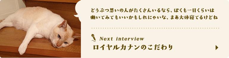 次のインタビュー:ロイヤルカナンのこだわり
