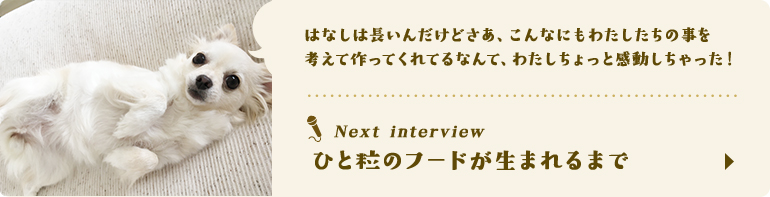 次のインタビュー:ひと粒のフードが生まれるまで