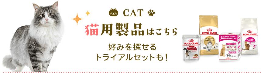 猫用製品はこちら 好みを探せるトライアルセットも!