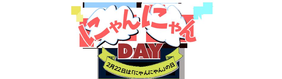 にゃんにゃんDAY 2月22日は「にゃんにゃん」の日!