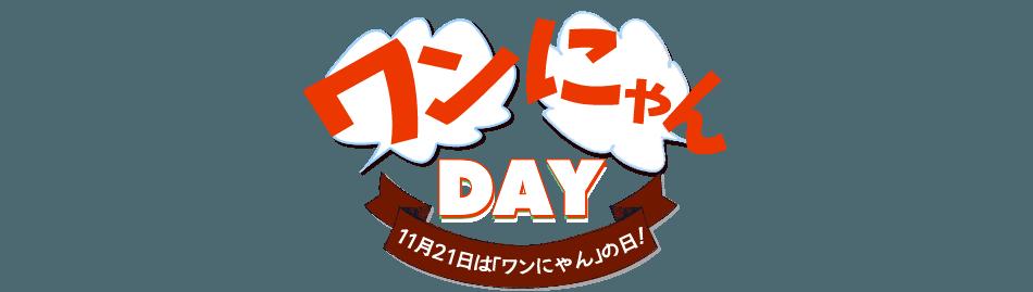 ワンにゃんDAY 11月21日は「ワンにゃん」の日!