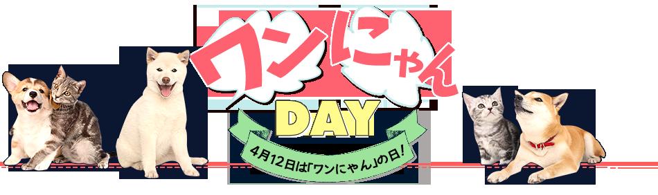 ワンにゃんDAY 4月12日は「ワンにゃん」の日!