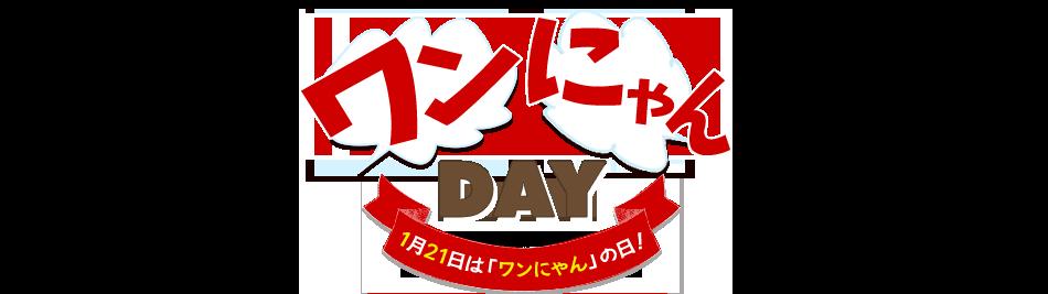 ワンにゃんDAY 1月21日は「ワンにゃん」の日!対象ショップで最大350円OFFクーポンが使える!