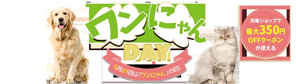 ワンにゃんDAY 5月21日は「ワンにゃん」の日!対象ショップで最大350円OFFクーポンが使える!