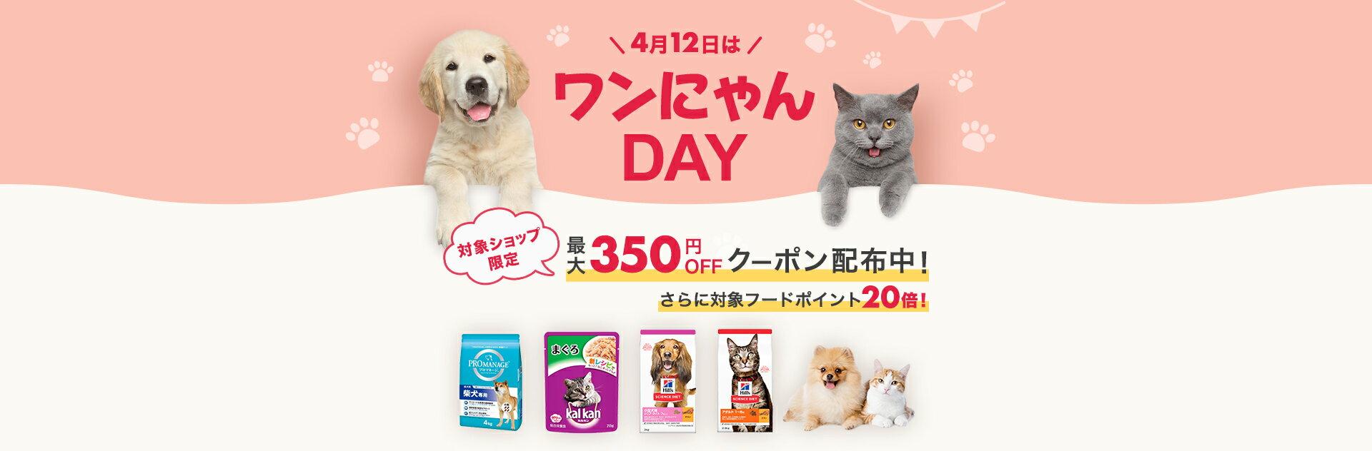 4月12日は ワンにゃんDAY 対象ショップ限定最大350円OFFクーポン配付中!