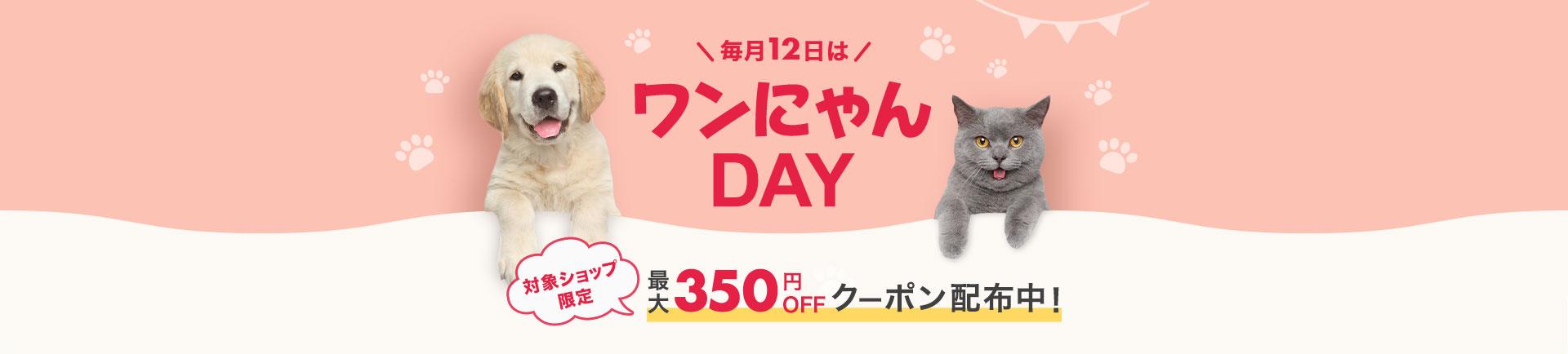 毎月12日は ワンにゃんDAY 対象ショップ限定最大350円OFFクーポン配付中!