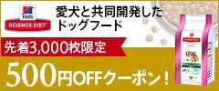 サイエンス・ダイエット500円OFF