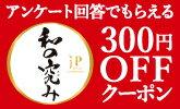 和の究み300円OFFクーポン
