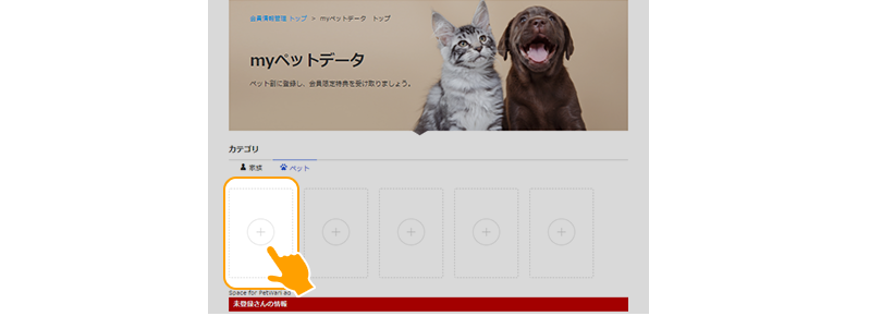「+」をクリックして、myペットデータ入力画面に移動