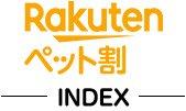 Rakuten ペット割 INDEX