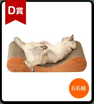 【猫用】爪とぎソファ