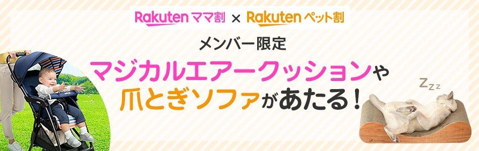Rakutenペット割 マジカルエアークッションや 爪とぎソファがあたる!