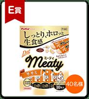 【犬用】Meaty ササミ 10本入