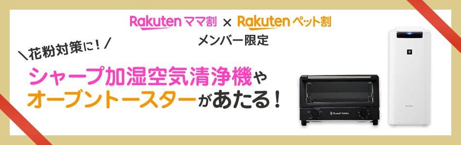 Rakutenペット割 シャープ空気清浄機や オーブントースターがあたる!
