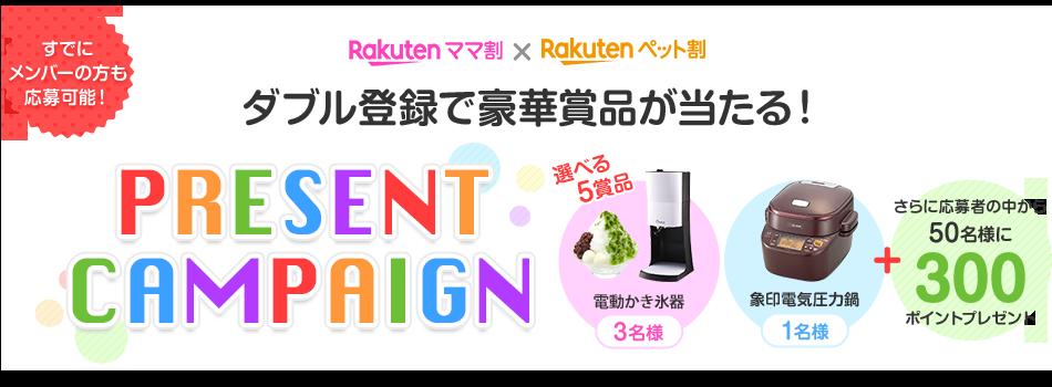 Rakutenママ割 Rakutenペット割 ダブル登録で豪華賞品が当たる! PRESENT CAMPAIGN