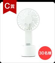 Toffy LEDハンディファン(通勤通学用)