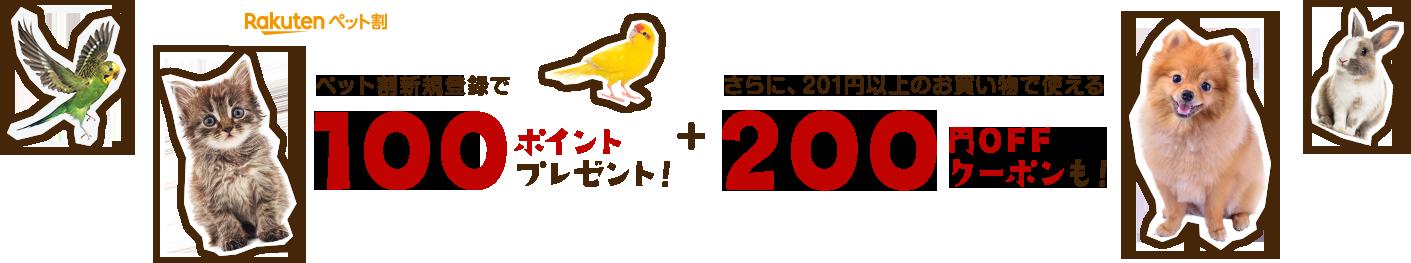 Rakutenペット割新規登録100ポイントプレゼント+さらに201円以上のお買い物で使える200円OFFクーポンも!