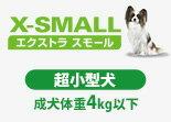X-Smallの愛犬