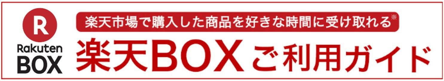 楽天BOX ご利用ガイド