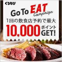 ぐるなび Go To EAT Campaign 1回の飲食店予約で最大10,000ポイントGET!